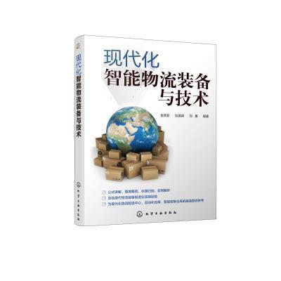 現代化智能物流裝備與技術 金躍躍、劉昌祺、劉康 編著 著 經管、勵志 文軒網