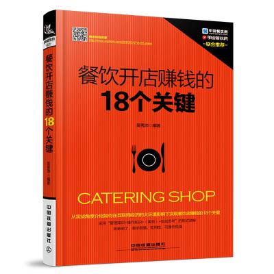 餐飲開店賺錢的18個關鍵 餐飲管理與經營書籍 經營管理生意的書 開店 創業