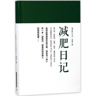 神奇的42天:減肥日記唐堂9787568034647華中科技大學出版社