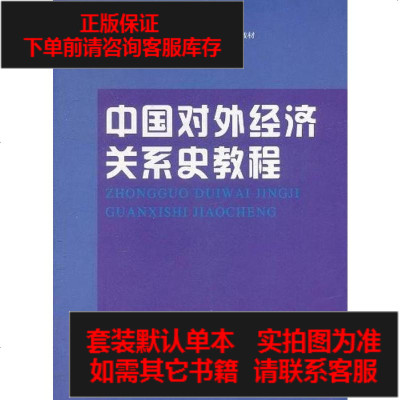 【二手8成新】国对外经济关系史教程 9787010102108