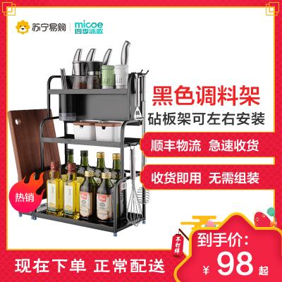 四季沐歌(MICOE)黑色不锈钢厨房置物架壁挂落地多功能收纳厨房用具调料架