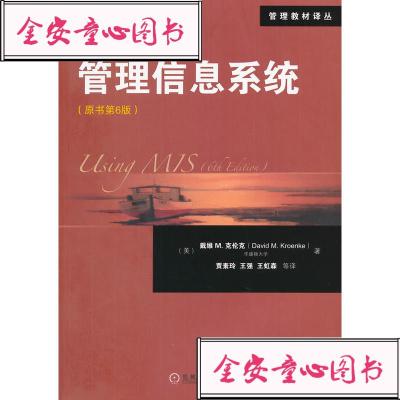 【单册】正版图书-管理信息系统(克伦克)//