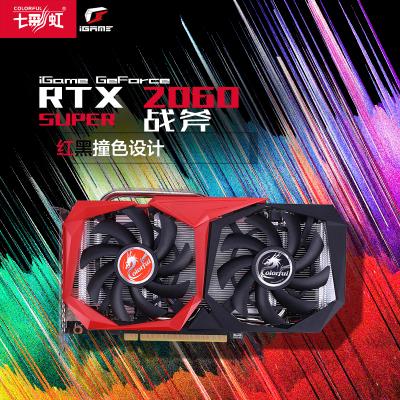 七彩虹(Colorful)战斧 GeForce RTX 2060 SUPER GDDR6 8G电竞游戏电脑显卡