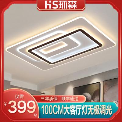 【環森照明】led客廳燈現代簡約吸頂燈北歐創意飯廳餐廳燈溫馨臥室燈全屋組合燈具套餐燈飾