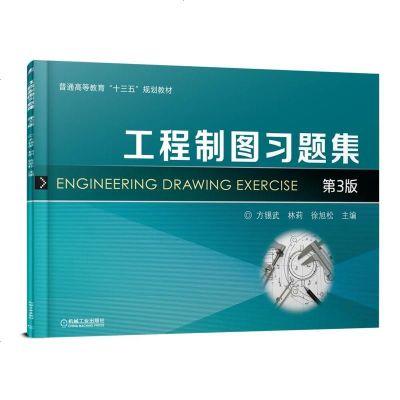 工程制圖習題集(第3版)