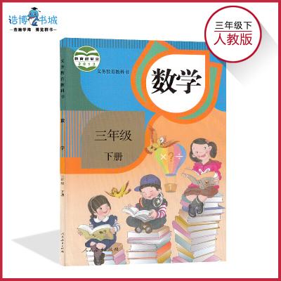 三年級下冊數學書人教版 小學課本教材教科書 3年級下冊 人民教育出版社 全新正版彩色