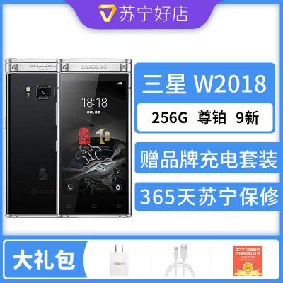 【二手9成新】三星(SAMSUNG) 心系天下 W2018 尊铂 256G 十周年典藏版 双卡 全网通4G手机