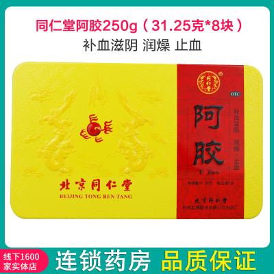 同仁堂 阿膠250g(31.25克*8塊)鐵盒 補血滋陰 潤燥 止血 用于血虛萎黃 眩暈心悸 心煩不眠 肺燥咳嗽