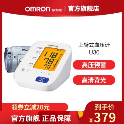 欧姆龙(OMRON)电子血压计 U30 家庭智能加压全自动测量血压仪 上臂式家用老人家用测量仪器 高血压报警-----