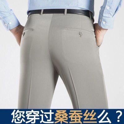 【新款上市】富貴鳥夏季薄款桑蠶絲西褲男士中年直筒寬松高腰休閑免燙西裝長褲