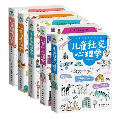正版全5册 儿童行为性格沟通情绪社交心理学手册 好妈妈正面管教家教育儿 家长父母教育孩子的书籍