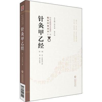 针灸甲乙经 第2版 (晋)皇甫谧 著 生活 文轩网