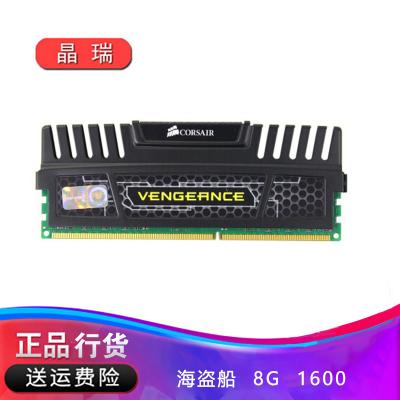 【二手95新】臺式機電腦組裝機內存條金士頓船芝奇1333/1600/DDR3/4G8G 海盜船 8G - 1600