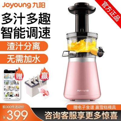 九陽(Joyoung) 榨汁機 家用全自動 原汁機炸水果汁機果蔬多功能小型渣汁分離官方旗艦店正品JYZ-V5 PLUS