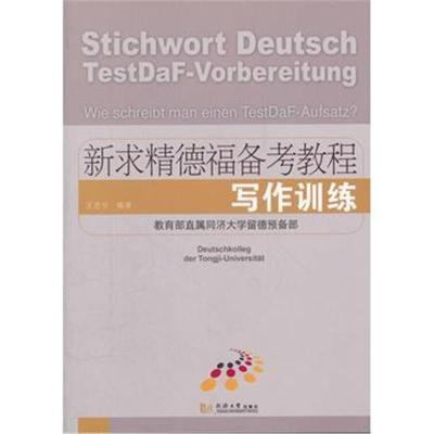 正版書籍 新求精德福備考教程——寫作訓練 9787560849065 同濟大學出版社