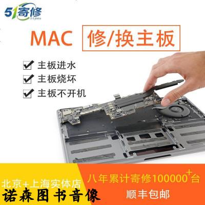 蘋果電腦A1465 A1466 A1502 A1398 A1534 A1706 A1707換主板維修