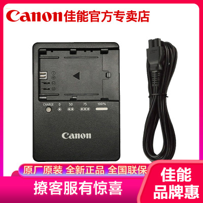佳能(Canon)LC-E6E E6N原裝電池充電器 適單反相機5D4 5D3 80D 70D 6D2 5D2 90D等