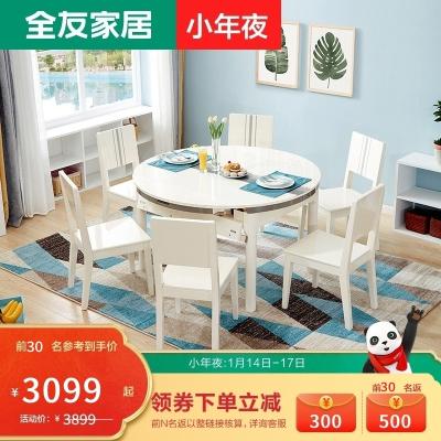 【抢】全友家居现代时尚简约餐桌椅组合 钢化玻璃台面 可折叠餐桌椅 122718S