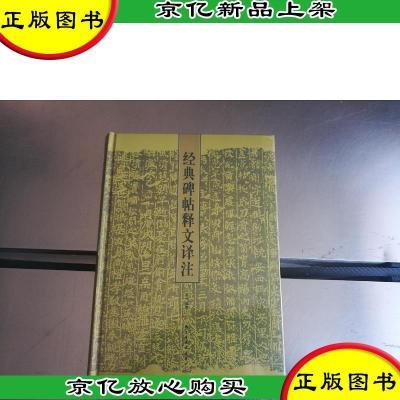 正版 【當天發貨】經典碑帖釋文譯注