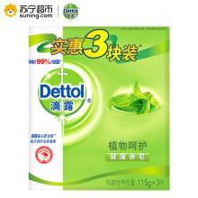 滴露(Dettol) 健康香皂植物呵护3块装115克*3 新老包装交替发货 (老包装4块)