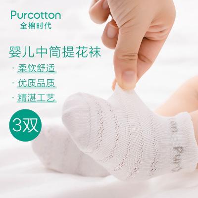 全棉時代棉質春夏薄款秋季提花中筒嬰兒寶寶兒童棉襪子防滑3雙裝