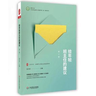 全新正版 给年轻班主任的建议(第2版) 大夏书系