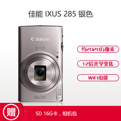 佳能(Canon) IXUS 285 HS 银色 数码相机 约2020万像素 3英寸屏