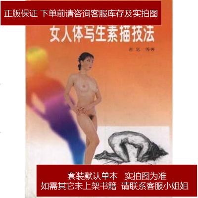 女人體寫生素描技法 若忍,等 安徽美術出版社 9787539807423