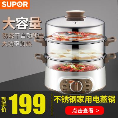蘇泊爾(SUPOR)ZN28YK807-150多功能不銹鋼家用電蒸鍋 大容量 雙層電蒸籠 三層火鍋