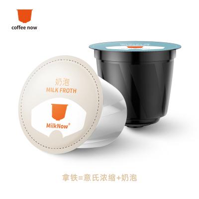 coffee now 拿鐵咖啡膠囊 拿鐵