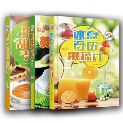 3本组合 美味沙拉大全 冰点冷饮果蔬汁 糖水甜品果汁 蔬菜水果沙拉140道冰点冷饮 380道果蔬汁 600道健康饮品