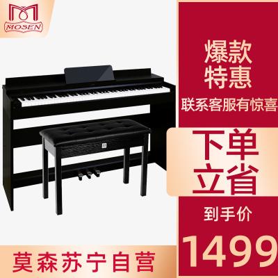 莫森(mosen)智能电钢琴MS-103P黑色电子数码钢琴88键重力 全新款+琴架+三踏板+配件大礼包