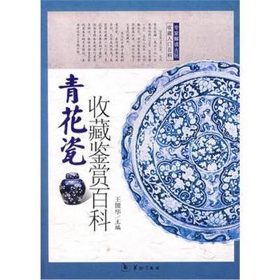 全新正版 青花瓷收藏鉴赏百科