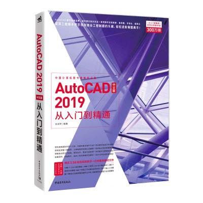 正版 中文版AutoCAD 2019中文版從入到精通 計算機與互聯 輔助設計與工程計算