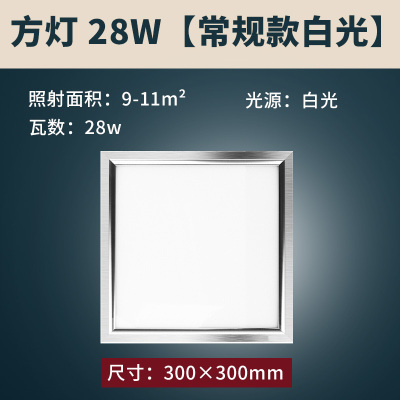 LED集成吊頂led燈廚房衛生間燈嵌入式鋁扣板燈300*300*600平板燈 30x30方燈28W【常規款白光】