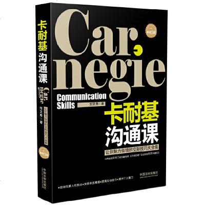 1001卡耐基溝通課( 3版)