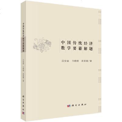 1005中国传统经济数学要籍解题