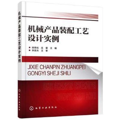 正版書籍 機械產品裝配工藝設計實例 9787122345714 化學工業出版社
