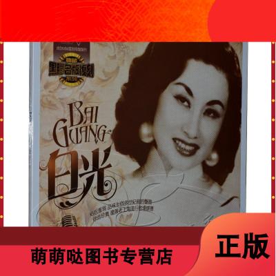 正版《白光》黑膠唱片上海老歌珍藏版12寸LP留聲機專用碟片唱盤
