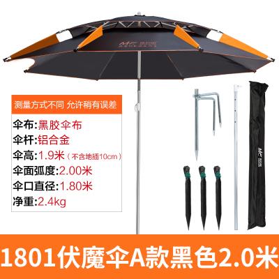 佳钓尼(JIADIAONI)伏魔2.4米双层钓鱼伞2.2米万向防雨加厚钓鱼太阳伞超轻钓伞