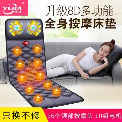 新款YJ-306D全身電動按摩床墊多功能家用按摩毯加熱震動按摩靠墊保健紅外線按摩器材