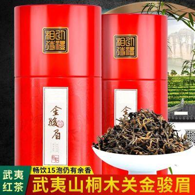金駿眉紅茶蜜香型新茶武夷山春茶桐木關散裝金俊眉茶葉禮盒500g