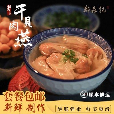 郑森记福州干贝肉燕500g吉祥馄饨速食小混沌抄手扁食肉沙县小吃