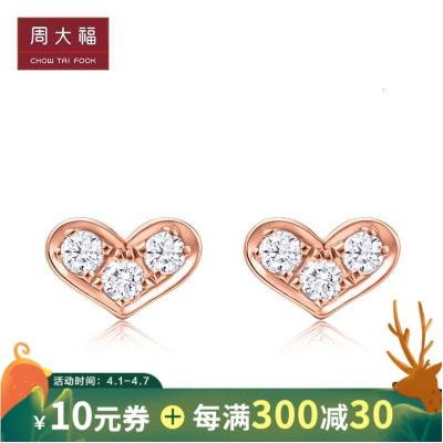 周大福(CHOW TAI FOOK)小心意系列比心款18K金鉆石耳釘U177193