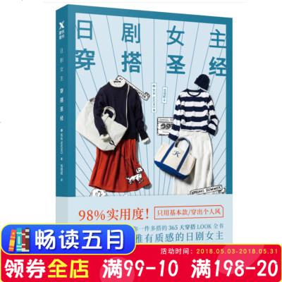 """正版 日剧女主穿搭圣经 穿衣百搭时尚日本""""穿配女王""""教你一件多搭的365天穿搭Look全书 助你成为优雅有质感的"""
