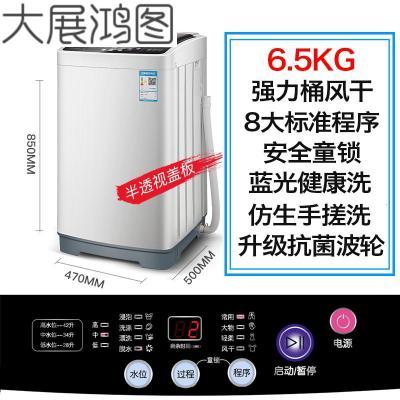 洗衣机 全自动家用8.2KG大容量波轮烘干宿舍小型迷你洗脱一体 6.5公斤蓝光洗+风干型+加厚款(推荐1-2人用)