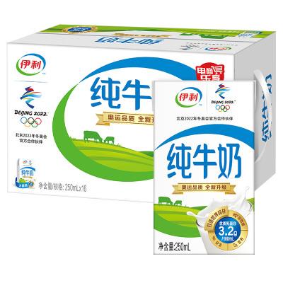 伊利 纯牛奶 礼盒装 250ml*16盒(新老包装随机发货)常温营养早餐奶