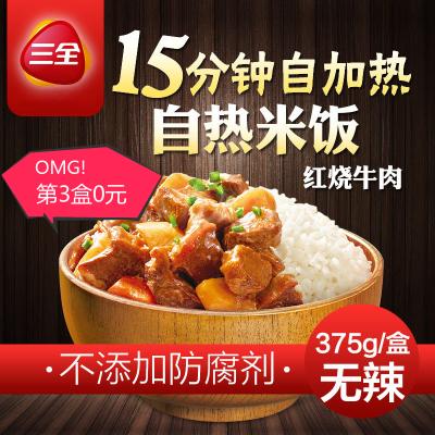 三全【一碗飯-紅燒牛肉】自熱米飯 375g/盒x3盒裝 即食速食方便米飯自助自煮自加熱快餐懶人米飯