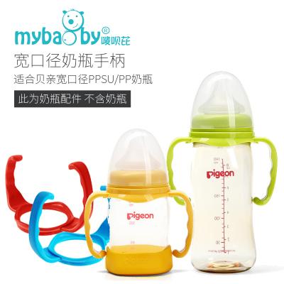 适合贝亲宽口径奶瓶手柄 奶瓶把手 适合贝亲宽口径PPSU奶瓶易抓手柄 -绿色