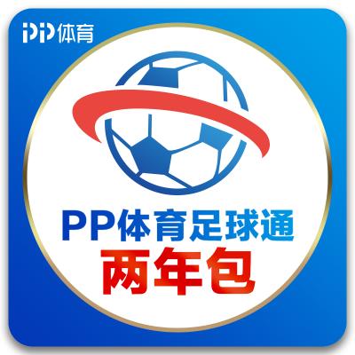 PP體育足球通會員兩年包TC-—全端暢享英超/意甲/德甲/法甲/中超等精彩賽事